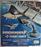 サイドワインダーF+FLIGHT FORCE同梱版