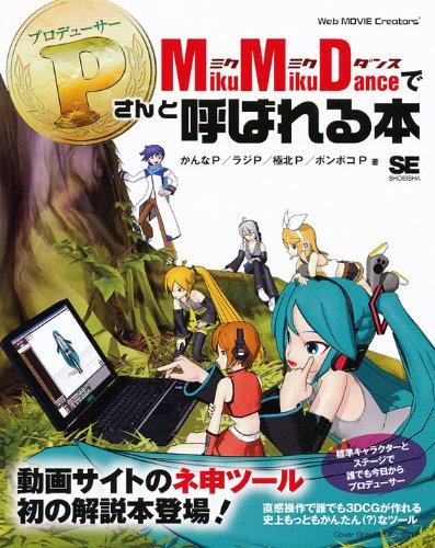 MikuMikuDance でPさんと呼ばれる本 [大型本] / かんなP, ラジP, 極北P, ポンポコP (著); 翔泳社 (刊)