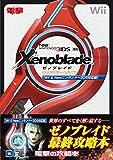 ゼノブレイド ザ・コンプリートガイド【Wii&Newニンテンドー3DS対応版】