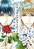 スリーピングビューティー 分冊版(2) (ARIAコミックス)