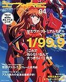 月刊エヴァRE Vol.04 (ローレンスムック)