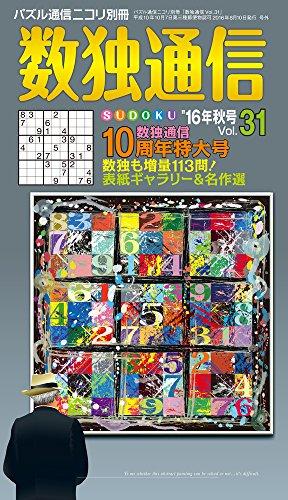 パズル通信ニコリ別冊 数独通信Vol.31