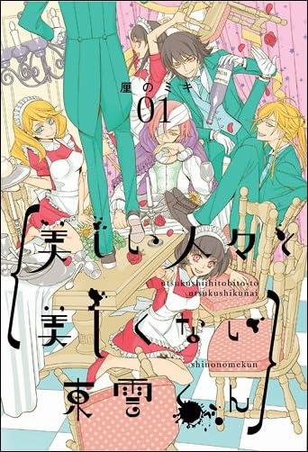 美しい人々と美しくない東雲くん 1巻 (IDコミックス ZERO-SUMコミックス)