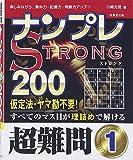 ナンプレSTRONG200 超難問〈1〉