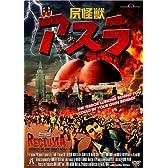 尻怪獣 アスラ [DVD]