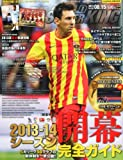 WORLD SOCCER KING (ワールドサッカーキング) 2013年 8/15号 [雑誌]