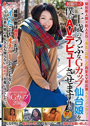 初撮りっ!!二十歳のうぶなGカップ仙台娘を僕がAVデビューさせます!! [DVD]