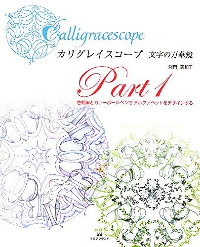 カリグレイスコープ 文字の万華鏡Part1 色鉛筆とカラーボールペンでアルファベットをデザインする