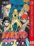 NARUTO―ナルト― カラー版 55 (ジャンプコミックスDIGITAL)