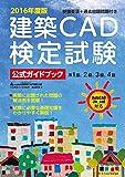 2016年度版 建築CAD検定試験 公式ガイドブック (准1級、2級、3級、4級(AutoCAD、Jw_cad対応))
