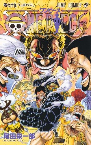 ONE PIECE 79 (ジャンプコミックスDIGITAL)
