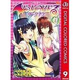 Amazon.co.jp: To LOVEる―とらぶる―ダークネス カラー版 9 (ジャンプコミックスDIGITAL) eBook: 矢吹健太朗, 長谷見沙貴: Kindleストア