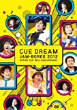 「CUE DREAM JAM-BOREE 2012」DVD[DVD]