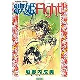 歌姫fight! (KCデラックス)