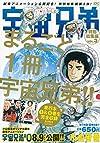 宇宙兄弟 特別総集編 VOL.3 (講談社プラチナコミックス)