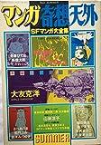 マンガ / 高野 文子 のシリーズ情報を見る