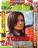 歌謡曲 2008年 05月号 [雑誌]