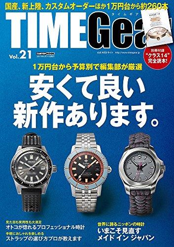 TIME Gear 2017年Vol.21 大きい表紙画像