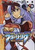 フリージング9 (ヴァルキリーコミックス)