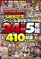 ROCKET5周年記念スペシャルDVD 24時間5枚組410タイトル収録 永久保存版