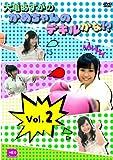 大亀あすかのかめちゃんのデキルかな!? Vol.2 [DVD]