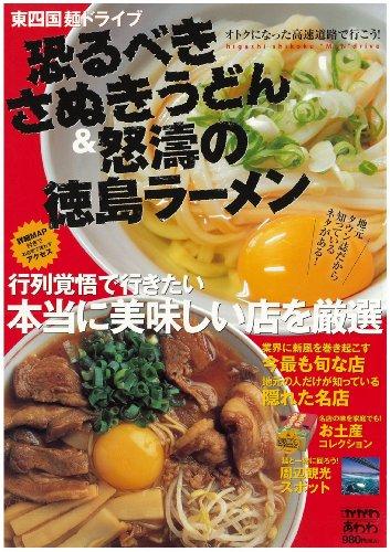 恐るべきさぬきうどん&怒涛の徳島ラーメン(ブッキングムックシリーズ)