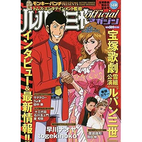ルパン三世officialマガジン\\\'14秋 (アクションコミックス(COINSアクションオリジナル))