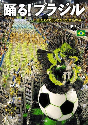 踊る!ブラジル: 私たちの知らなかった本当の姿