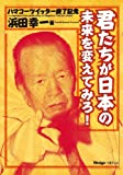 君たちが日本の未来を変えてみろ! (BN BOOKS)