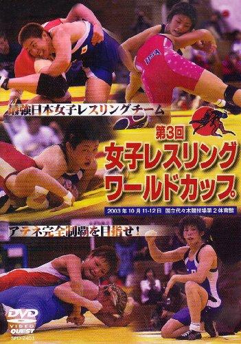 第3回女子レスリングワールドカップ [DVD]