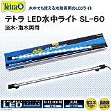 テトラ (Tetra) LED水中ライト SL-60
