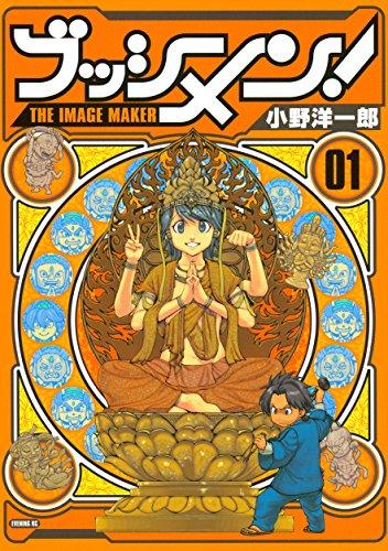 ブッシメン!THE IMAGE MAKER(1) (イブニングコミックス)