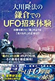 大川隆法の「鎌倉でのUFO招来体験」