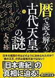暦で読み解く古代天皇の謎 (PHP文庫)