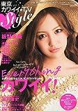 東京カワイイ★TV STYLE VOL.1 2011年 4/30号 [雑誌]の画像