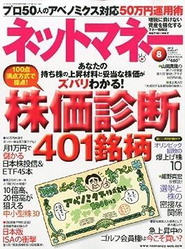 ネットマネー 2013年 08月号 [雑誌]