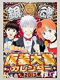 コミックカレンダー2013 銀魂