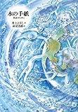 水の手紙: 群読のために