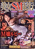美女SM紀行 (マイルド・ムック No.)