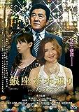 銀座並木通り クラブアンダルシア[DVD]