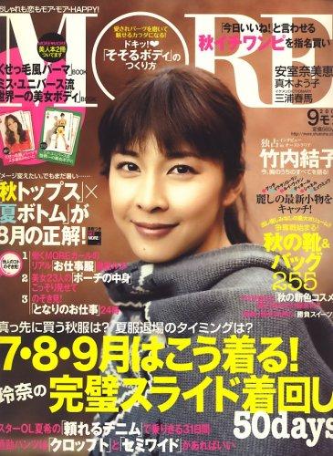 MORE (モア) 2008年 09月号 [雑誌]