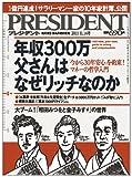 PRESIDENT (プレジデント) 2011年11/14号「年収300万父さんはなぜリッチなのか」