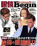 眼鏡Begin vol.13 (BIGMANスペシャル)