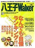 八王子Walker―1年中使える!八王子駅前・西八・みなみ野・南大沢・高尾…が1冊に!! (ウォーカームック (No.53))