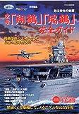 空母「翔鶴」「瑞鶴」完全ガイド (イカロス・ムック 日本海軍戦艦シリーズ)