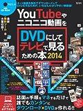 YouTubeやニコニコ動画をDVDにしてテレビで見るための本2014 (超トリセツ) ([テキスト])
