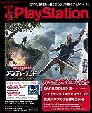 電撃PlayStation (プレイステーション) 2016年 5/12号 Vol.613 [雑誌]