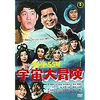 コント55号 宇宙大冒険 【東宝DVDシネマファンクラブ】