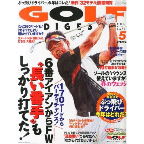 GOLF DIGEST (ゴルフダイジェスト) 2014年 05月号 [雑誌]