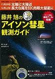 藤井旭のアイソン彗星観測ガイド